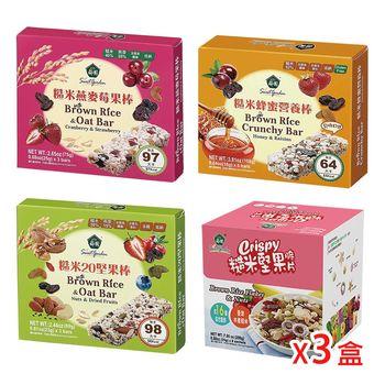 【薌園】隨享下午茶組_糙米20堅果棒X1盒+糙米燕麥莓果棒X1盒+糙米蜂蜜營養棒X1盒+糙米堅果脆片X3盒