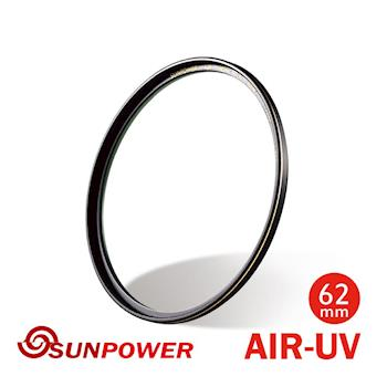 SUNPOWER TOP1 62mm AIR UV 超薄銅框保護鏡