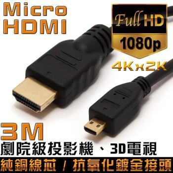 K-Line Micro HDMI to HDMI 1.4版 影音傳輸線 3M