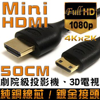 K-Line Mini HDMI to HDMI 1.4版 影音傳輸線 50CM