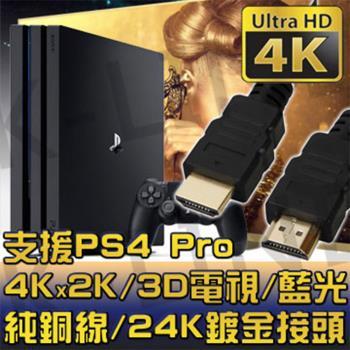 K-Line HDMI to HDMI 1.4版 影音傳輸線 50CM