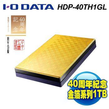 【I-O DATA】 HDP-40TH1GL 1TB 2.5吋 USB 3.0《40周年限定版金箔系列》外接式硬碟
