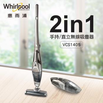 Whirlpool惠而浦無線手持直立2 in 1吸塵器VCS1405-買就抽家庭旗艦組