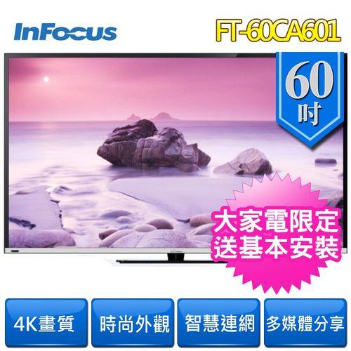 InFocus 60吋4K智慧連網 液晶顯示器 FT-60CA601 -附贈無限歡唱棒