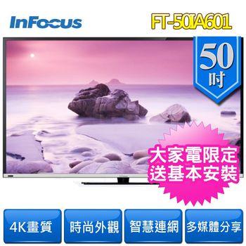 InFocus 50吋4K智慧連網液晶顯示器FT-50IA601 (附贈無限歡唱棒)