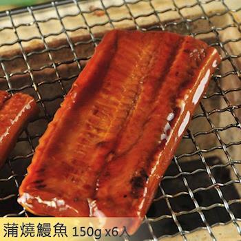漁季 頂級蒲燒鰻魚元氣組150g x6入