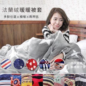 【情定巴黎】任选 激厚法兰绒双人两用毯被套180x210cm