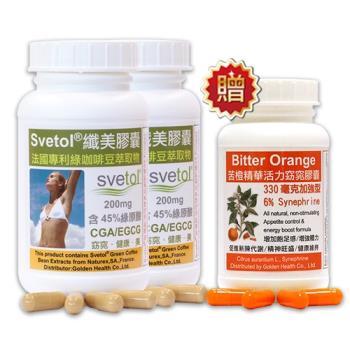 【赫而司】纖美Svetol法國專利綠咖啡豆膠囊(60顆*2罐)送苦橙精華(90顆*1罐)