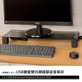【dayneeds】USB鍵盤雙向鋼鐵腳座螢幕架(強化玻璃)/電視架/收納架/電腦架/增高架/桌上架/置物架/整理架