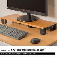 dayneeds USB鍵盤雙向鋼鐵腳座螢幕架(卡布奇諾)