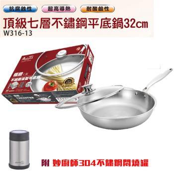 【日本Recona】#316七層不鏽鋼平底鍋32cm+#304不銹鋼悶燒罐