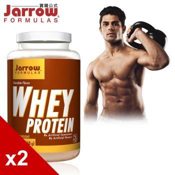 【美國Jarrow賈羅公式】超濾乳清蛋白粉-巧克力口味908g(2瓶組)