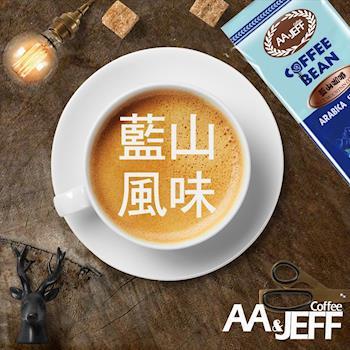 AAJEFF 咖啡食代 繽紛饗宴 藍山咖啡豆 2件組(半磅)