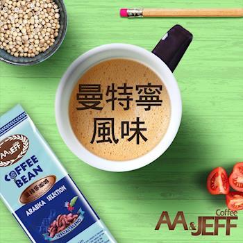 AAJEFF 咖啡食代 香醇回甘 曼特寧咖啡豆 3件組(半磅)