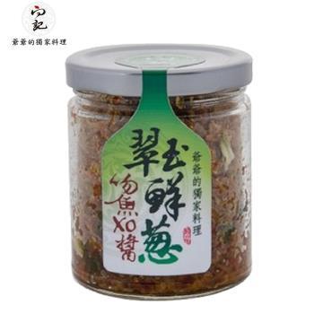 向記-翠玉鮮蔥吻魚XO醬(原味/辣味)200g