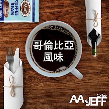 AAJEFF 咖啡食代 香氣逼人 哥倫比亞咖啡豆 (半磅)