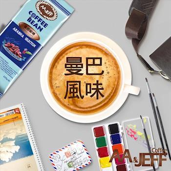 AAJEFF 咖啡食代 完美融合 曼巴咖啡豆 (半磅)