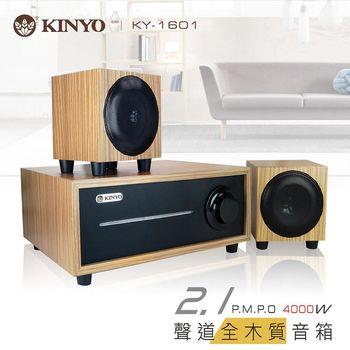 【KINYO】古典2.1聲全木質音箱(KY-1601)
