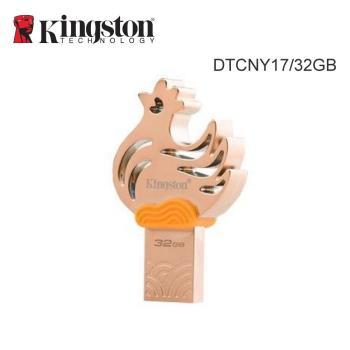 金士頓 USB3.1 32GB 2017金雞隨身碟 (DTCNY17/32GB)