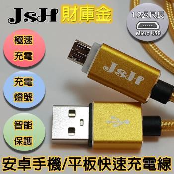 JSH 支援快充QC3.0/2.0鋁合金炫彩智慧發光心跳燈正反通用設計micro USB安卓快速充電線-【財庫金-1.2m】