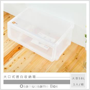 【dayneeds】大口式大型透白收納箱/滑輪整理箱/衣物收納箱/置物箱/整理箱/直取式收納箱