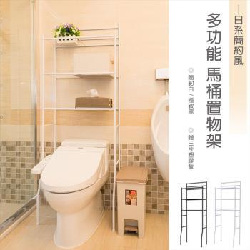 【dayneeds】送三片PP板~馬桶架/置物架/波浪架/雜誌架/收納架/浴室毛巾 架