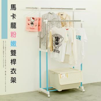 【dayneeds】馬卡龍粉嫩雙桿衣架(迷幻藍)/曬衣架/吊衣架/收納架/掛衣架/置物架/衣櫥架