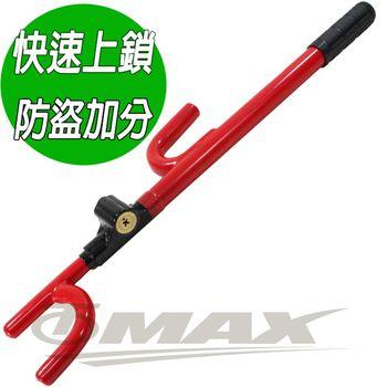 omax超值汽車方向盤鎖