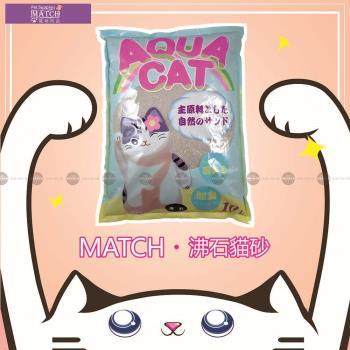 【送貓頸圈】MATCH 天然除臭日本沸石貓砂 礦砂 球砂 10L/6公斤 x1包