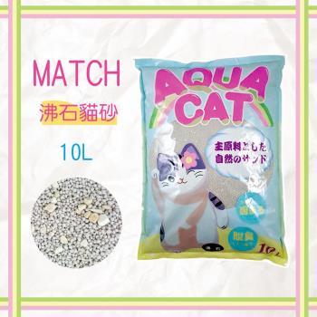 【送貓餐】MATCH 天然除臭日本沸石貓砂 礦砂 球砂 10L/6公斤 x3包