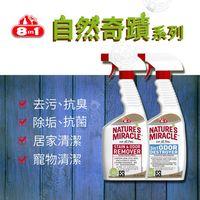 美國8in1 自然奇蹟-天然酵素去漬除臭噴劑(無香味)709ml