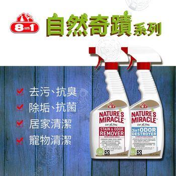 【美國8in1】自然奇蹟-天然酵素去漬除臭噴劑(無香味) /24oz*1瓶