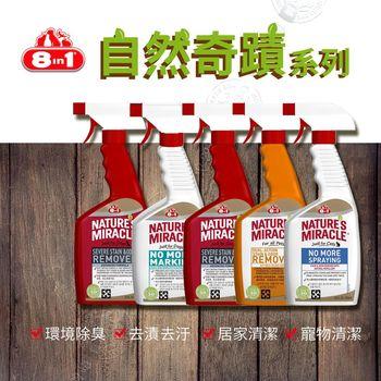 【美國8in1】自然奇蹟-貓用活氧酵素去漬除臭噴劑清新香味 /24oz*1瓶