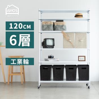 【Amos】超穩耐重鐵力士+輪121x46x187六層增高置物架/收納層架