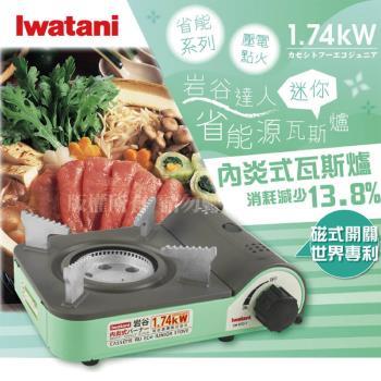 【日本Iwatani】岩谷迷你內焰式省能源磁式ECO JUNIOR輕便戶外瓦斯爐