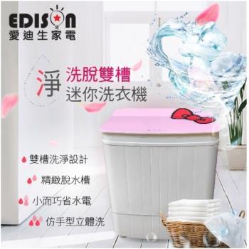 【EDISON 愛迪生】3.5KG  -春櫻風情(E0731-S)-3D花紋強化玻璃上蓋 洗脫雙槽迷你洗衣機