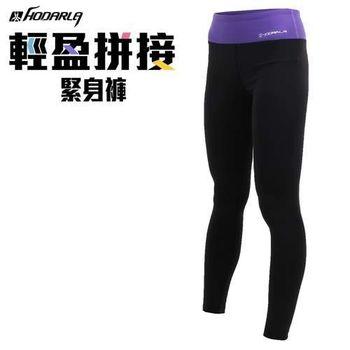 【HODARLA】女輕盈拼接緊身長褲-台灣製 慢跑 路跑 束褲 內搭褲 黑淺紫