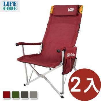 LIFECODE《瑪雅》豪華加高大川椅-椅背可折(附文件袋+頭枕)-4色可選(2入組)