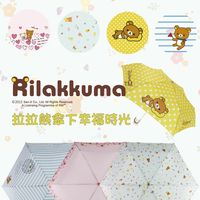 Weather Me Rilakkuma拉拉熊的幸福時光輕折傘