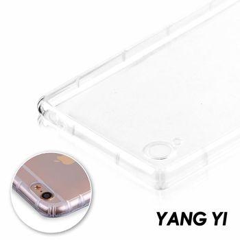 【YANG YI】揚邑Sony Xperia Z5  氣囊式防撞耐磨不黏機清透空壓殼