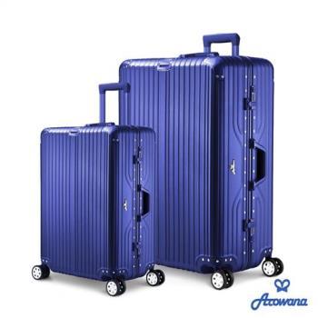 Rowana 閃耀律動立體拉絲輕量鋁框行李箱 20+29吋(多色任選)