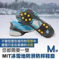 雪地冰上防滑鞋套/冰爪207