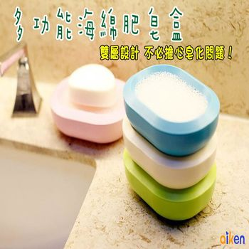 多功能海綿香皂盒 肥皂盒 3入一組 不挑款