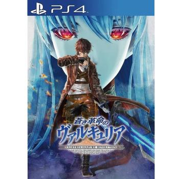 SONY PS4遊戲 蒼藍革命之女武神 - 中文版