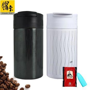 鍋寶 #304不鏽鋼咖啡萃取杯情人套組(黑白配)EO-SVC465BWLCF1CR25B