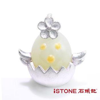 石頭記 和田玉925純銀飾項鍊-心花開小雞
