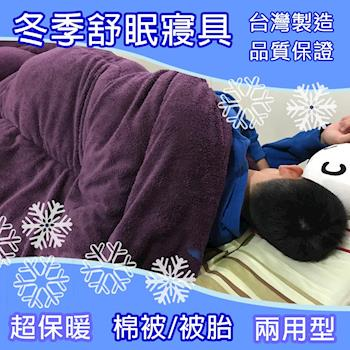 【台湾制造】舒芙绒 超保暖 亲肤纤维棉被/ 被胎 两用型(210x150cm)加送 欢乐杯一个
