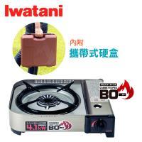 Iwatani 4.1kW 防風攜帶型卡式瓦斯爐 CB-AH-41