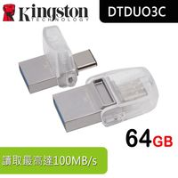 Kingston 金士頓 DataTraveler microDuo 3C 隨身碟 - DTDUO3C 64G