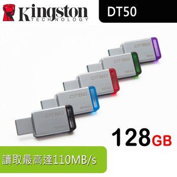 Kingston 金士頓 DataTraveler 50 隨身碟 - DT50 128G